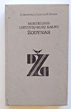 School Russian Lithuanian Dictionary Mokyklinis Lietuviu-Rusu kalbu Zodyna 1985