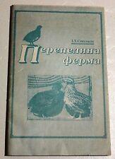 Ukrainian book manual guide quail farm breeding quails poultry eggs textbook