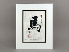 Korean Art Print Calligraphy Matted # Horse, Harmony