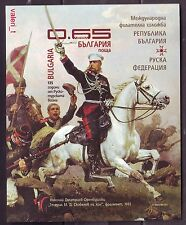 2013 Bulgaria-Russia  Russo-Turkish War International Exhibition S/S imperf. MNH