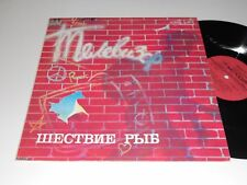 Televisor Fish March Телевизор ‎– Шествие Рыб  RUSSIAN New Wave, Synth-pop 1988