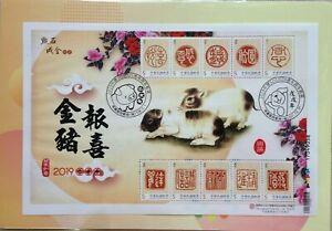 Taiwan 2019 中坜 SOGO 20 週年跨年邮展 - 金猪报喜