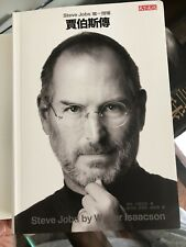 Steve Jobs: A Biography (Chinese Edition) - Hardcover By Isaacson, Walter - GOOD