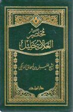 Mukhtasar al-Allamah Khalil مختصر العلامة الخليل