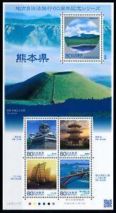 [G26964] Japan 2011 : Good Very Fine MNH Sheet