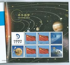 China 2014-T9 Landing Lunar Probe Special S/S Booklet Rocket Space GBP-6 中华圓夢