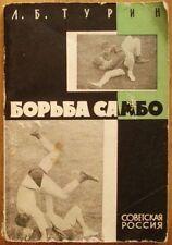 Turin L. Sambo Fight Wrestling Rare Soviet Russian manual photo book 1964
