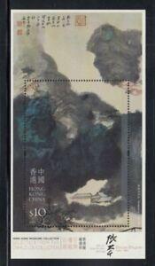 HONG KONG 張大千 Zhang Daqian Landscape MNH souvenir sheet