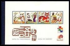 China Macau Macao Sc# 1051A 2001 Seng Yu-Idioms I Stamp Booklet