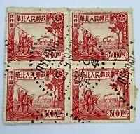 1949 LIBERATED NORTH CHINA STAMP #3L98 BLOCK W 1950 TSINGTAO QINGDAO SON CANCEL