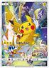 Pokemon Card Japanese - Pikachu 061/SM-P - PROMO HOLO Full Art MINT