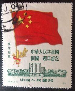 China 1950 -$5,000 large flag stamp vfu