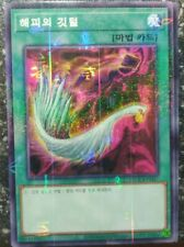 "YuGiOh! ""Harpie's Feather Duster"" - MILLENIUM SUPER RARE - MINT"