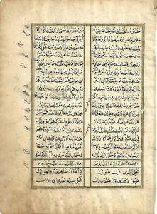 ILLUMINATED OTTOMAN MANUSCRIPT LEAF ALRISALA ALMUHAMMADIA 1177 AH: 4