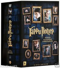 Harry Potter: Complete 8-Film Collection (DVD, 2016, 8-Disc Set) English,Russian
