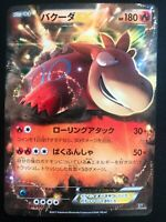 JAPANESE POKEMON CARD XY - CAMERUPT EX 012/171 BEST OF XY - NM