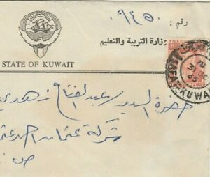 KUWAIT Rare Internal Mail Official Letter Education Ministry Tied 8 f. SAFAT 65