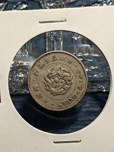 [Rare] Korea 1/4 Yang 1895 Year 504 2 Dragons XF - VF Rare Coin! 大朝鮮 開國五百四年