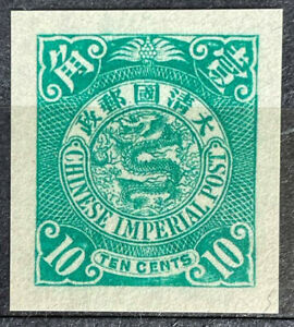 Stamps China Coil Dragon Essays & Proofs MNH , Very Rare # 35