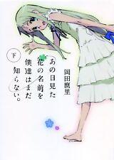 Ano Hi Mita Hana no Namae o Bokutachi wa Mada Shiranai/Anohana 1~2 JAPAN novel