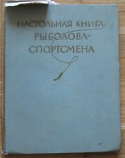 Russian Book Fishing Fish Tying Hook Tackle USSR Spinning Spoon Reel Rod Fly Big