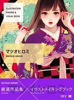 Matsuo Hiromi Works ILLUSTRATION MAKING & VISUAL BOOK From Japan F/S