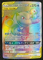 Blastoise & Piplup GX SM11a Pokemon Card Game Japanese From Japan Nintendo F/S
