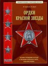 Russian Order of the Red Star_History of Institution & Evolution of the Order