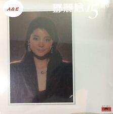 Teresa Teng 15th Anniversary LP Vinyl NEW 鄧麗君 15週年