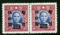 China 1942 Japan Occupation $50/$20 Dah Tung Unwmk Broken Scott 9N54a Mint T825