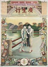 Vintage Barbershop & Salon Poster KWONG SANG COSMETICS, Shanghai, 1930's