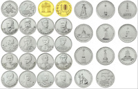 Rusia Russia  28 monedas 17 de 2 rublos , 10 de 5 rublos  1 de 10 rublos