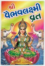 Vaibhav Lakshmi Vrat Katha Book in Gujarati Vaibhava Laxmi Puja Books