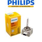 D1S Xenon Standard Headlight Bulbs by Philips - 1 Pack