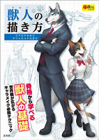 How to Draw MANGA; Anime Therianthrope Character, Art Guide Book, From Japan