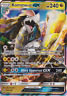 Pokemon Card: KOMMO-O GX 100/145 Guardians Rising Holo Ultra Rare NM