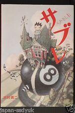 "Japan Shinji Kimura: Picture Book ""Sable"""