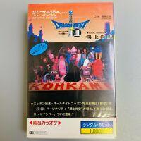 Rare Dragonquest3 Kohkami vocal Ver. Game Music Soundtrack NES Cassette Tape