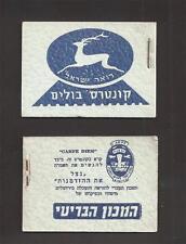 Israel 1956 Twelve Tribes Stamp Booklet Bale B9