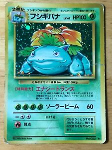 Venusaur Pokemon Holo 1996 Base Set Japanese 003 DMG