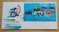 1997 Hong Kong 1996 Olympic Atlanta Paralympic Games SS FDC 香港伤残人士奥运会小型张首日封