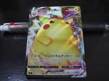 Pokemon card s4 031/100 Pikachu VMAX Legendary Heartbeat Sword & Shield