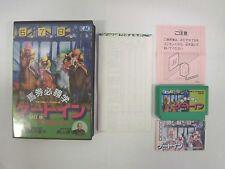 Baken Hisshou Gaku Gate In -- Boxed. Famicom, NES. Japan game. Work fully.