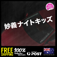 Myogi Night Kids - Japanese 395x51mm Initial D Sticker Decal Vinyl For JDM Car