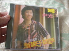 a941981 尹光 Life Records  萬惡窮為首 新浪子回頭 Temple Street King of Pop Sealed CD