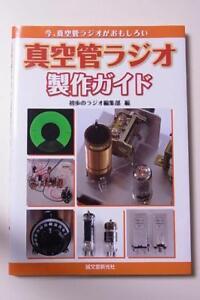 Japanese vacuum tube book - Vacuum tube radio production guide