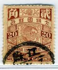 China 1900 Coiling Dragon 20¢ Maroon Carp Lunar CDS Z782 ⭐⭐⭐⭐⭐