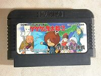 Gegege no Kitaro 2 NES game soft fc Famicom Nintendo Japanese Bandai  From Japan