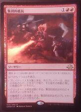Défiance Collective JAPONAIS PREMIUM / FOIL  - Japanese Defiance - Magic mtg