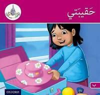 The Arabic Club Readers: Pink B Band: My Suitcase by Hamiduddin, Rabab|Ali, Amal